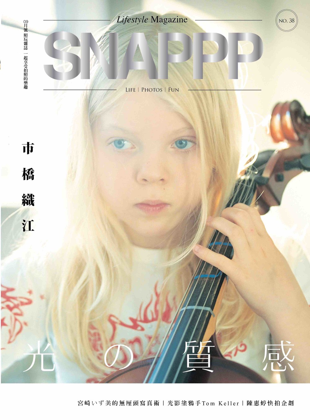 SNAPPP-NO38 COVER-ver4.jpg