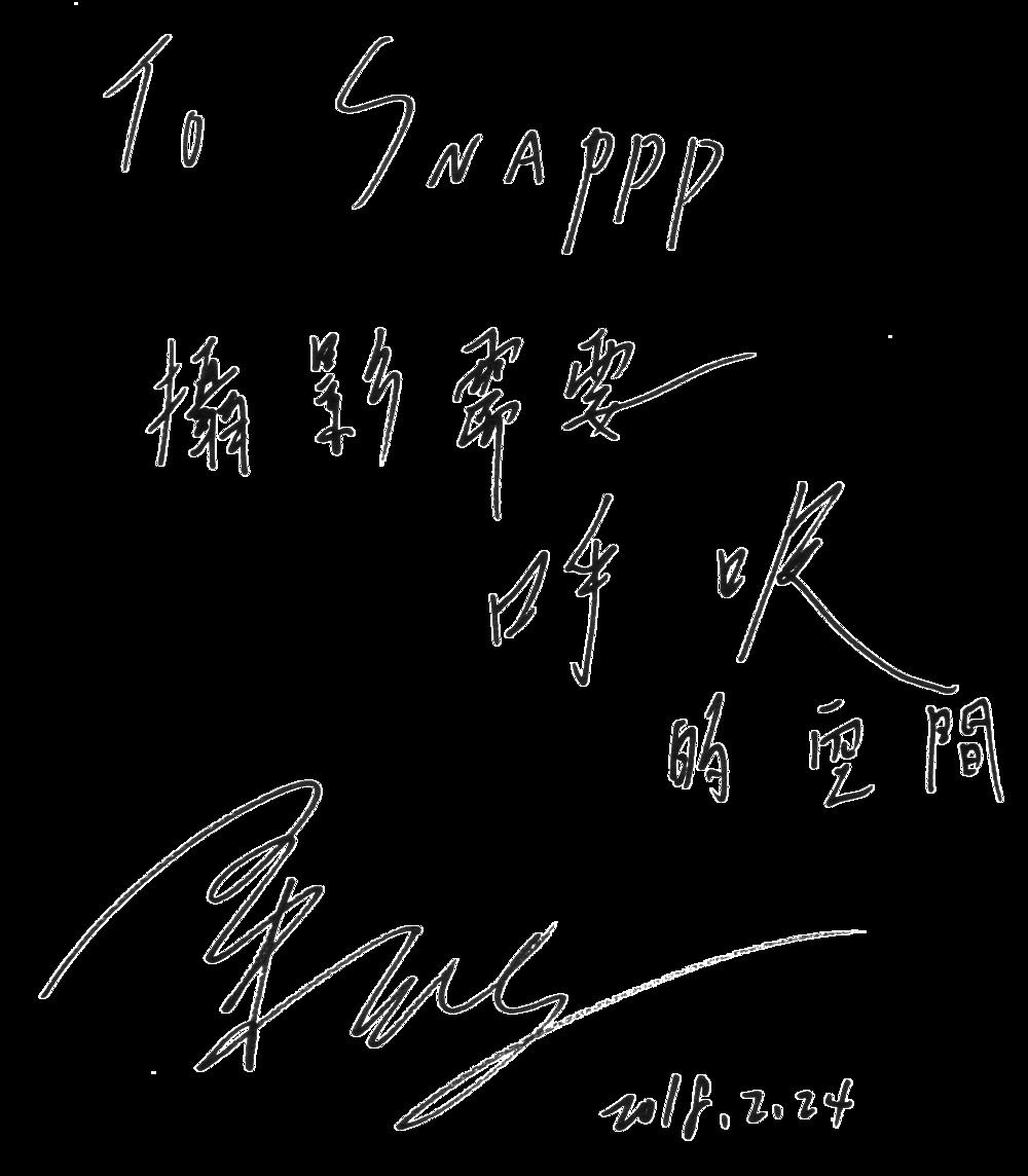 陳紀東簽名-去背.png