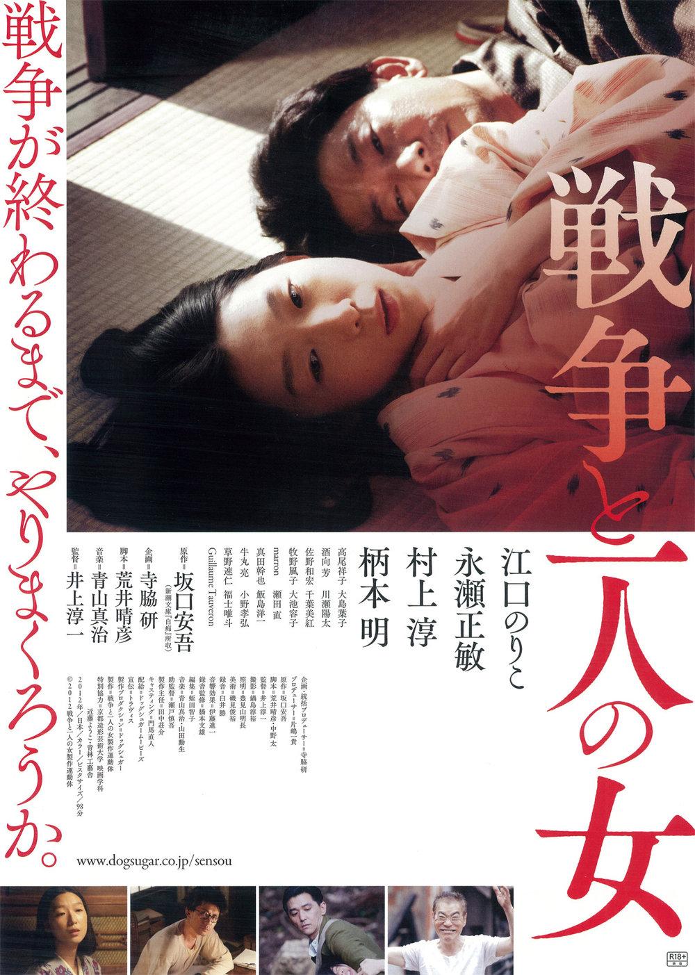 2013年改編小說的同名電影,由日本導演井上淳一執導。©2012戦争と一人の女製作運動体