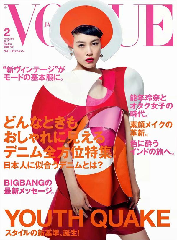 Vogue Japan-cover-February 15.jpg