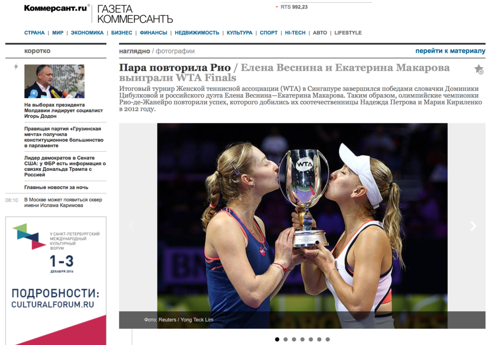 WTA Finals for Reuters (pictures.reuters.com)
