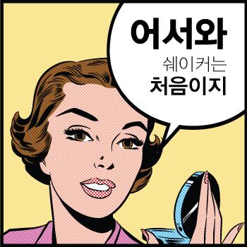 [5탄]-어서와-쉐이커는-처음이지3.png