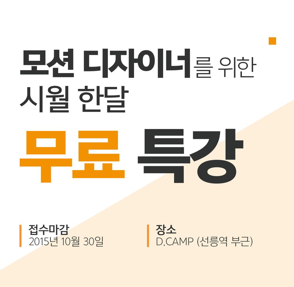 1_11월특강.png