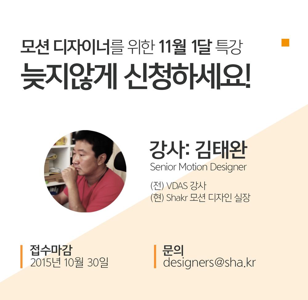 4_11월특강.png