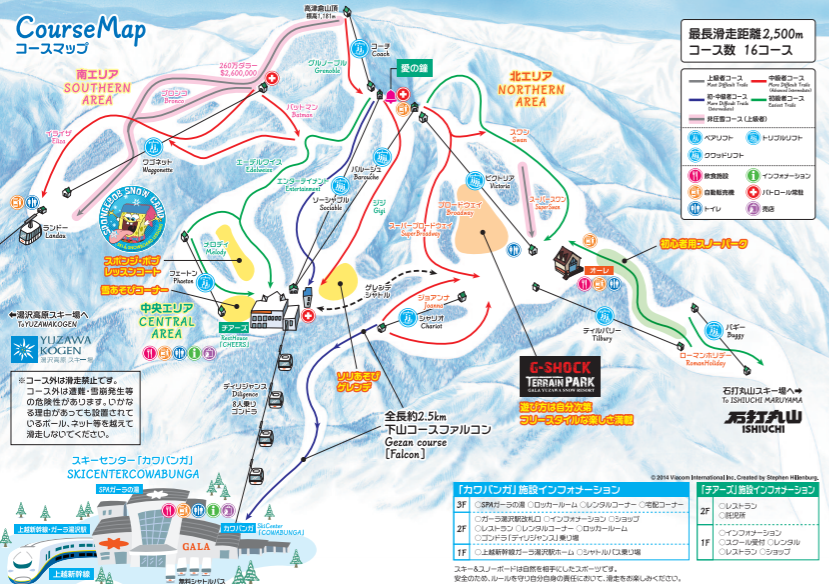 Lessons at GALA Yuzawa Snow Resort