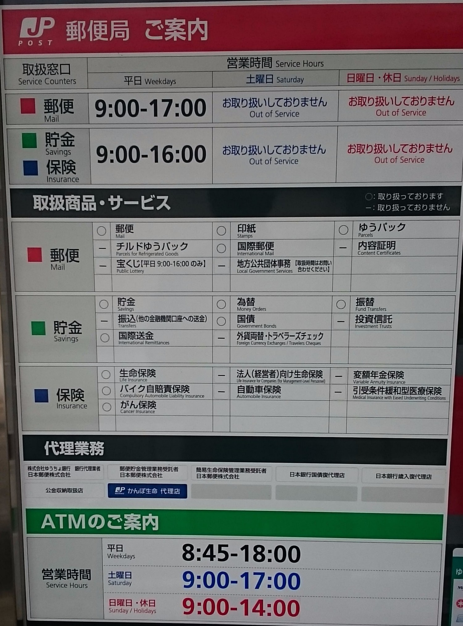 ATMs in Yuzawa Snow Country Instructors