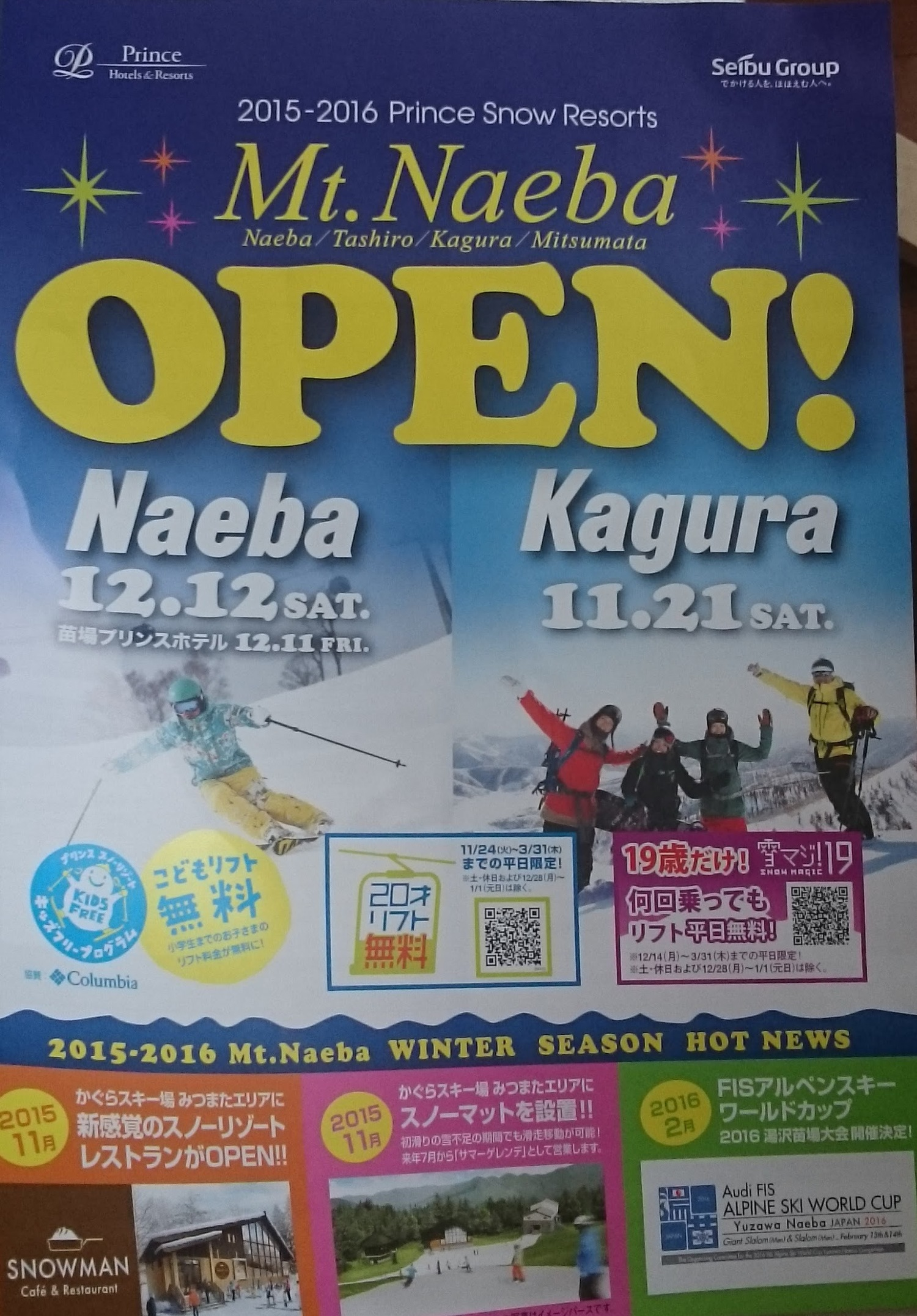 Kagura Information Leaflet 2015/2016