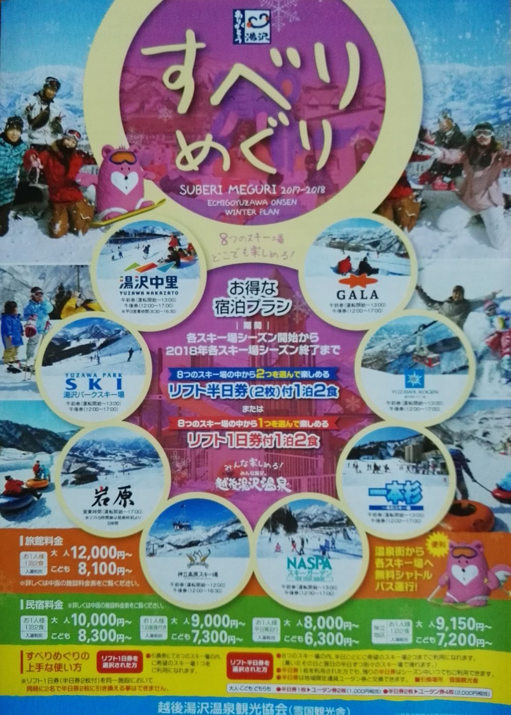 Yuzawa Suberi Meguri Value Packages.jpg