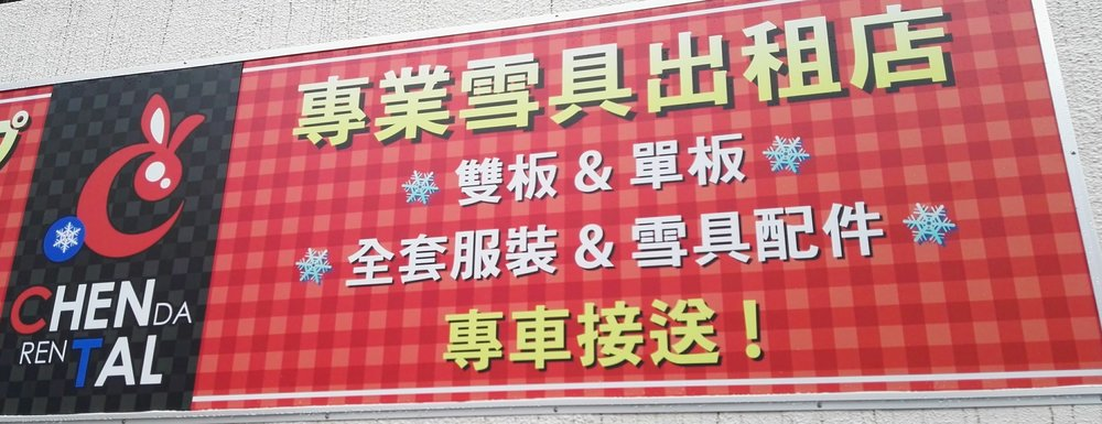 Chenda Rental Yuzawa Chinese.jpg