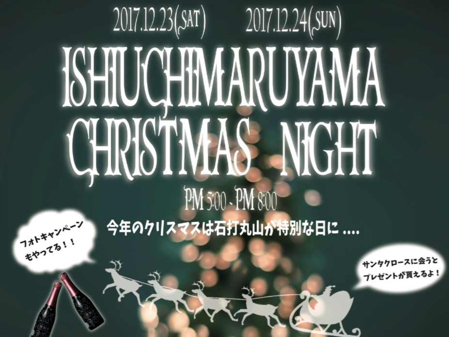 Ishiuchi Maruyama Christmas Night - Edited.png