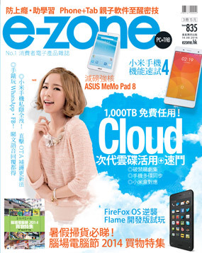 ezone issue 835.jpg