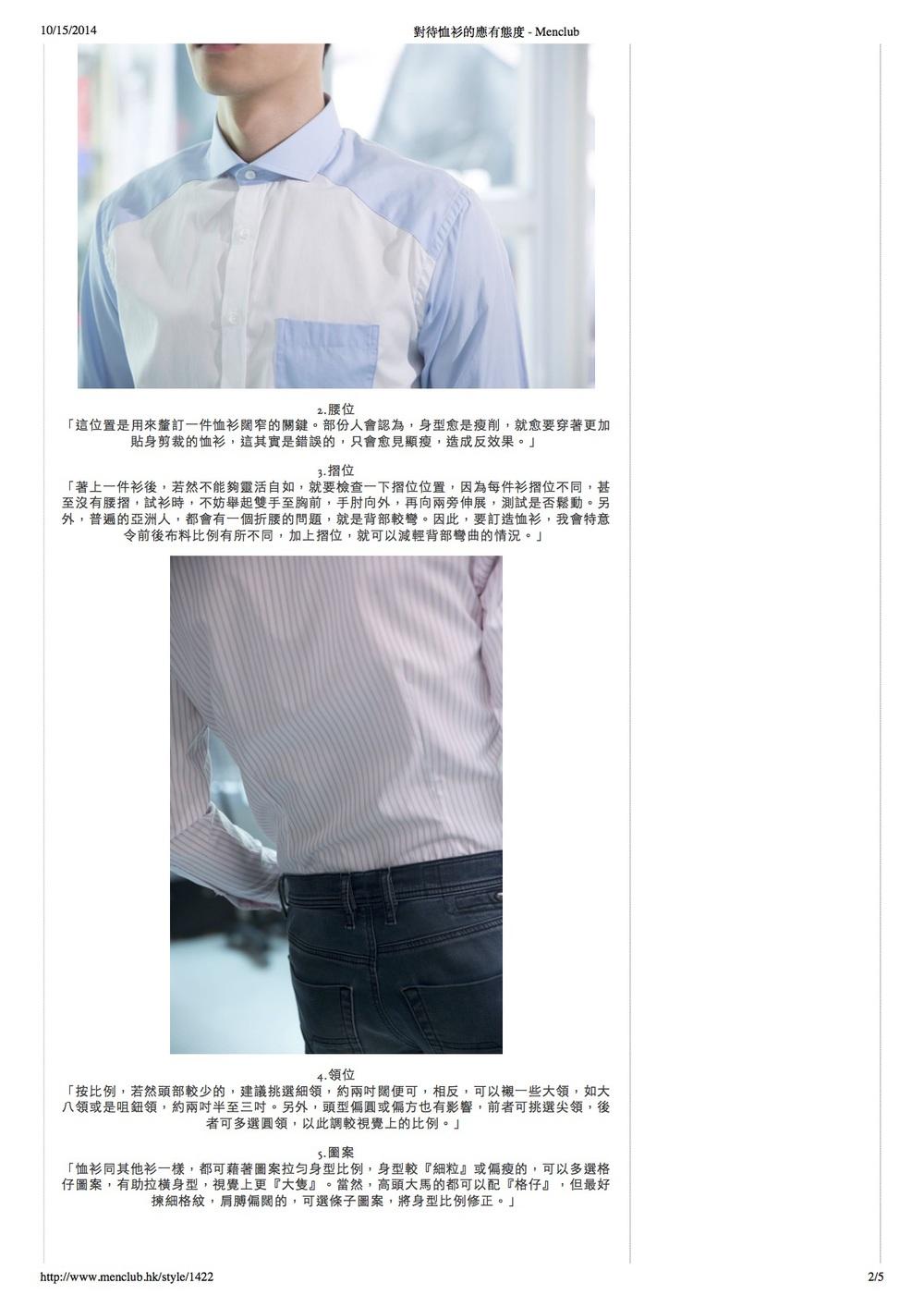 對待恤衫的應有態度 - Menclub 2.jpg