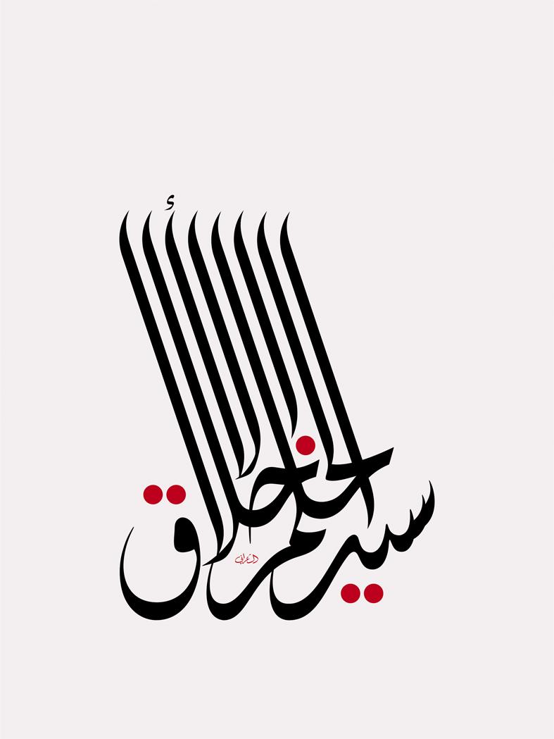 - الحلم سيد الأخلاق - Forbearance is the Master of morals.jpg