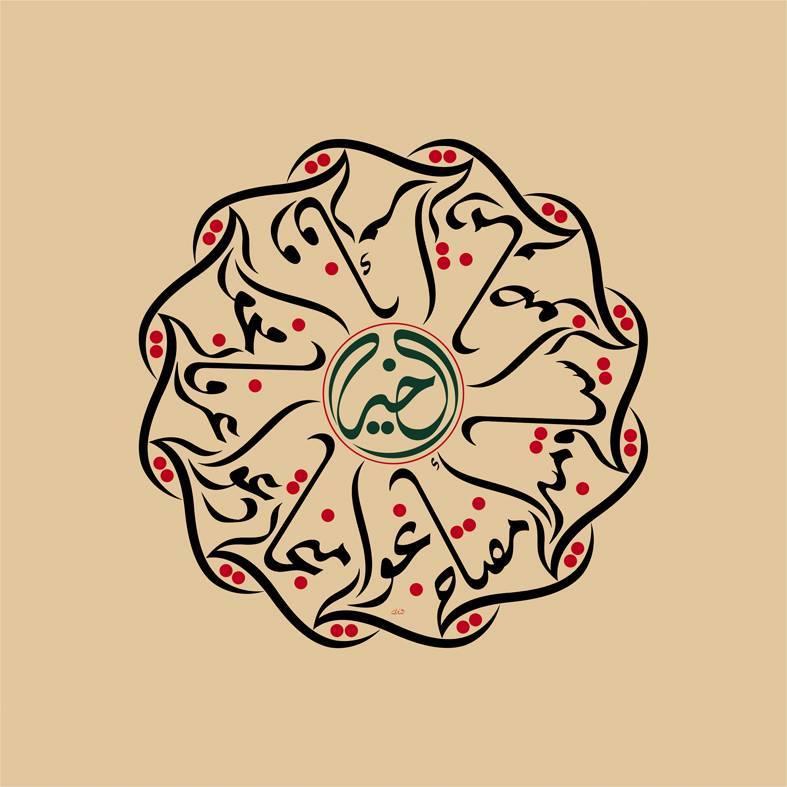 Al Khair.jpg