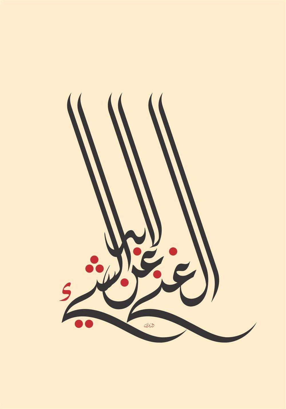 الغنى عن الشئ لا به - Riches are from things not for them.jpg