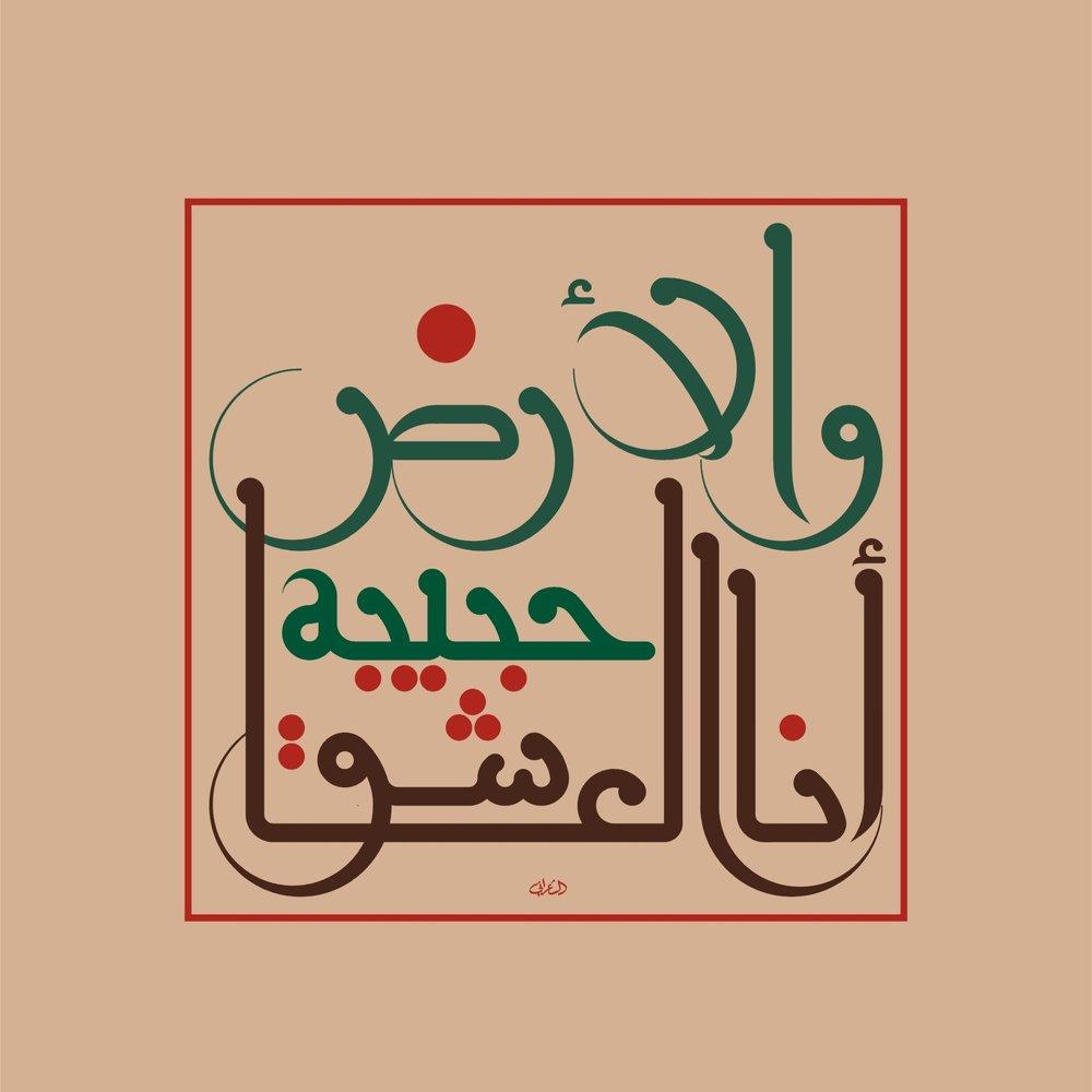 """Mouneer Al Shaarani """"I am the Lover and the Land is Beloved"""" Zitat von Mahmoud Darwish, Gouache auf Papier, 80 x 60 cm (Ausschnitt)"""