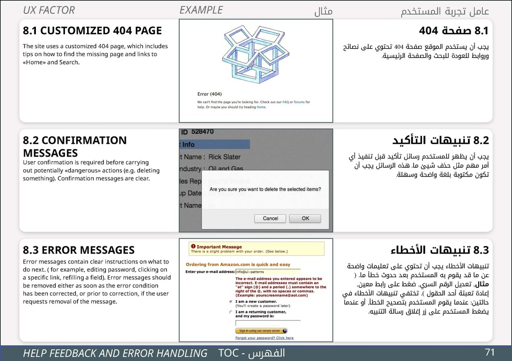 Error-Messages-UX-Guidelines - V1.0-5.jpg