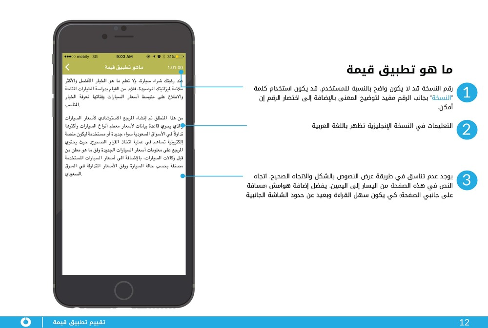 Step4-Final UX Evaluation Report for Qima App-6.jpg