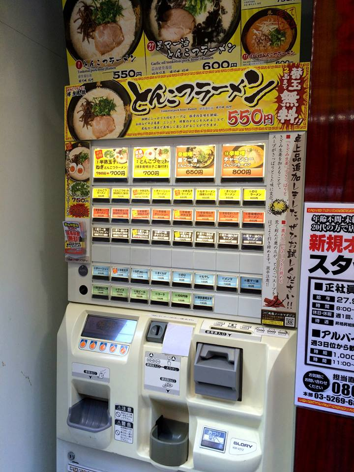 In Shibuya, you can order and pay for your ramen before entering the restaurant.
