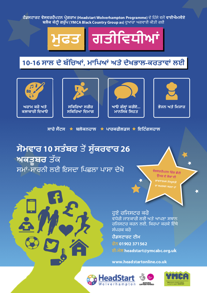 Download flyer / timetable  (Punjabi) - PDF