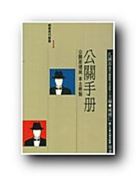 """The Public Relations Handbook"""