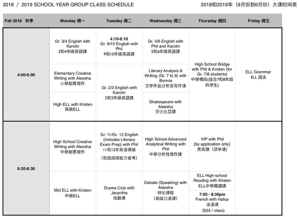 Fall 2018 Schedule.jpg