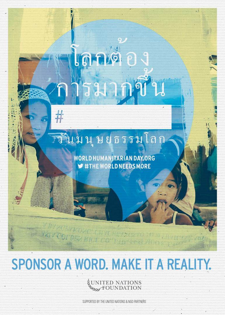 UN_TWNM_Design_Poster_3.jpg