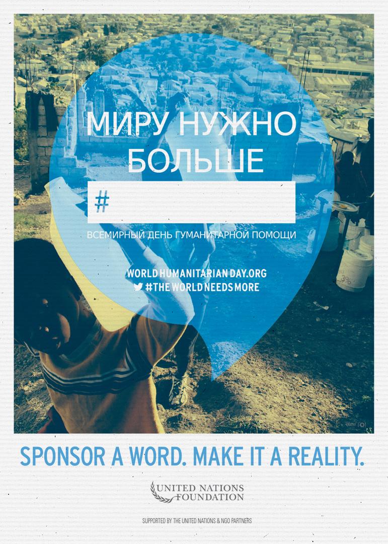 UN_TWNM_Design_Poster_6.jpg
