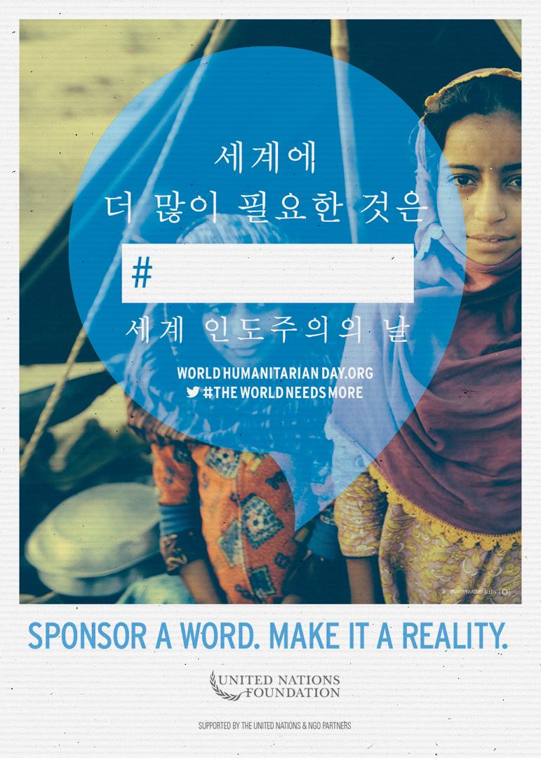 UN_TWNM_Design_Poster_8.jpg