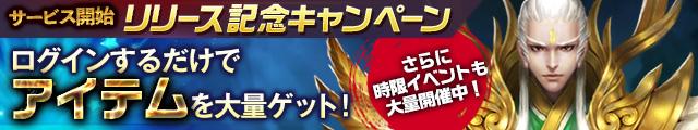 リリース記念キャンペーン.jpg