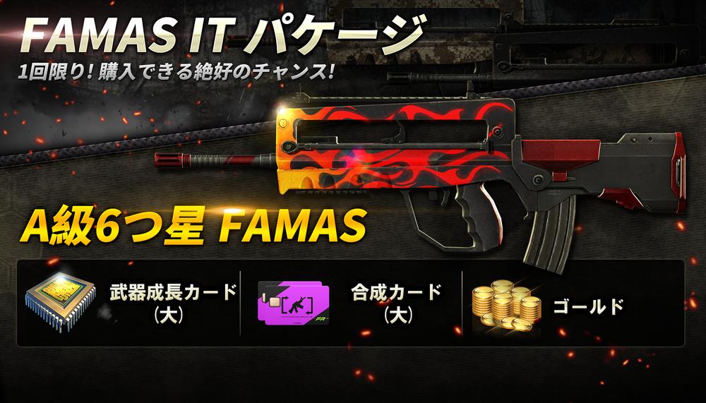 FAMASパッケージ_2048x1169.png