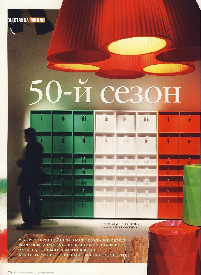 Salon Interior Luglio 11 Russia.jpg