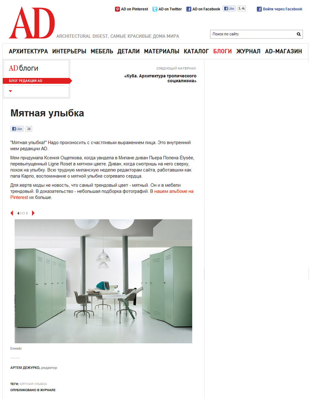 www.admagazine.ru 10 Settembre 2012 Russia.jpg