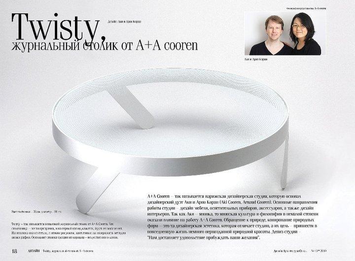 Design Architecture Style Magazine (Moldova) | 2011