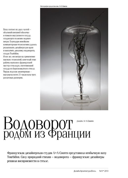 Design Architecture Style Magazine (Moldova) | Oct. 2010