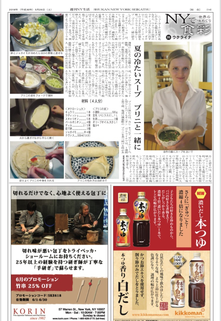Shukan New York Seikatsu. The Japan Voice - 2018