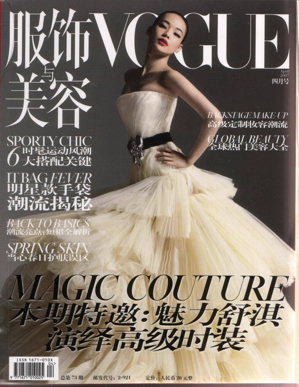 voguechinaapril07cover.jpg