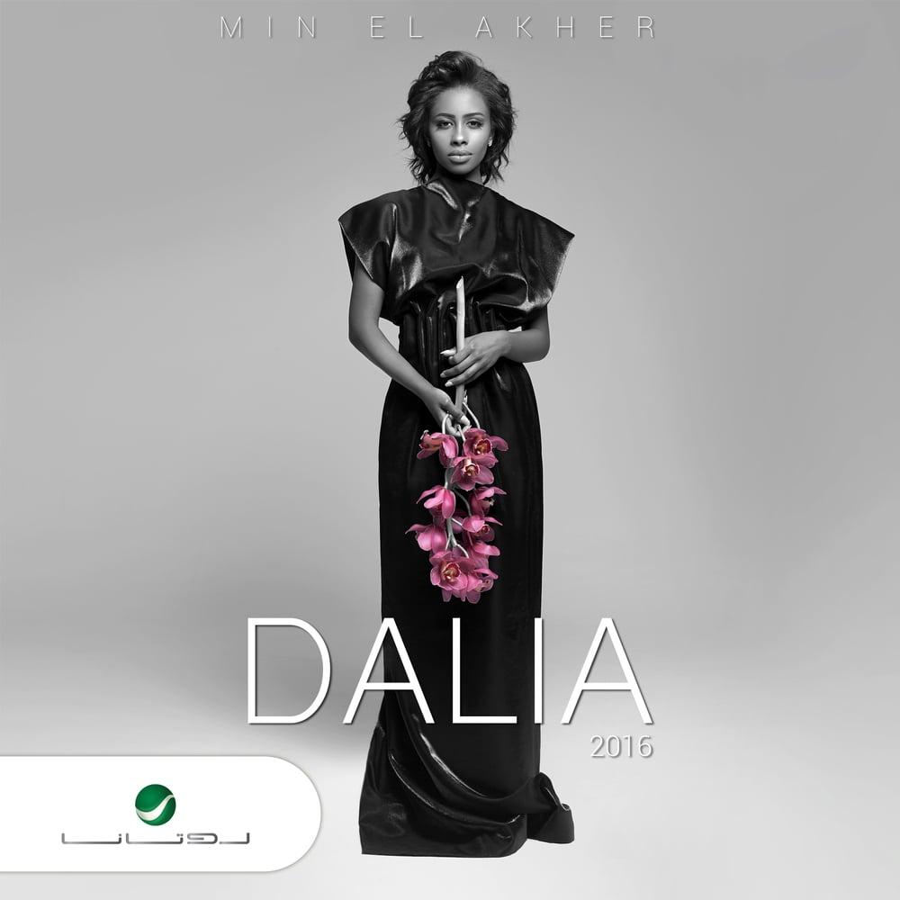 Dalia Mubarak.jpg