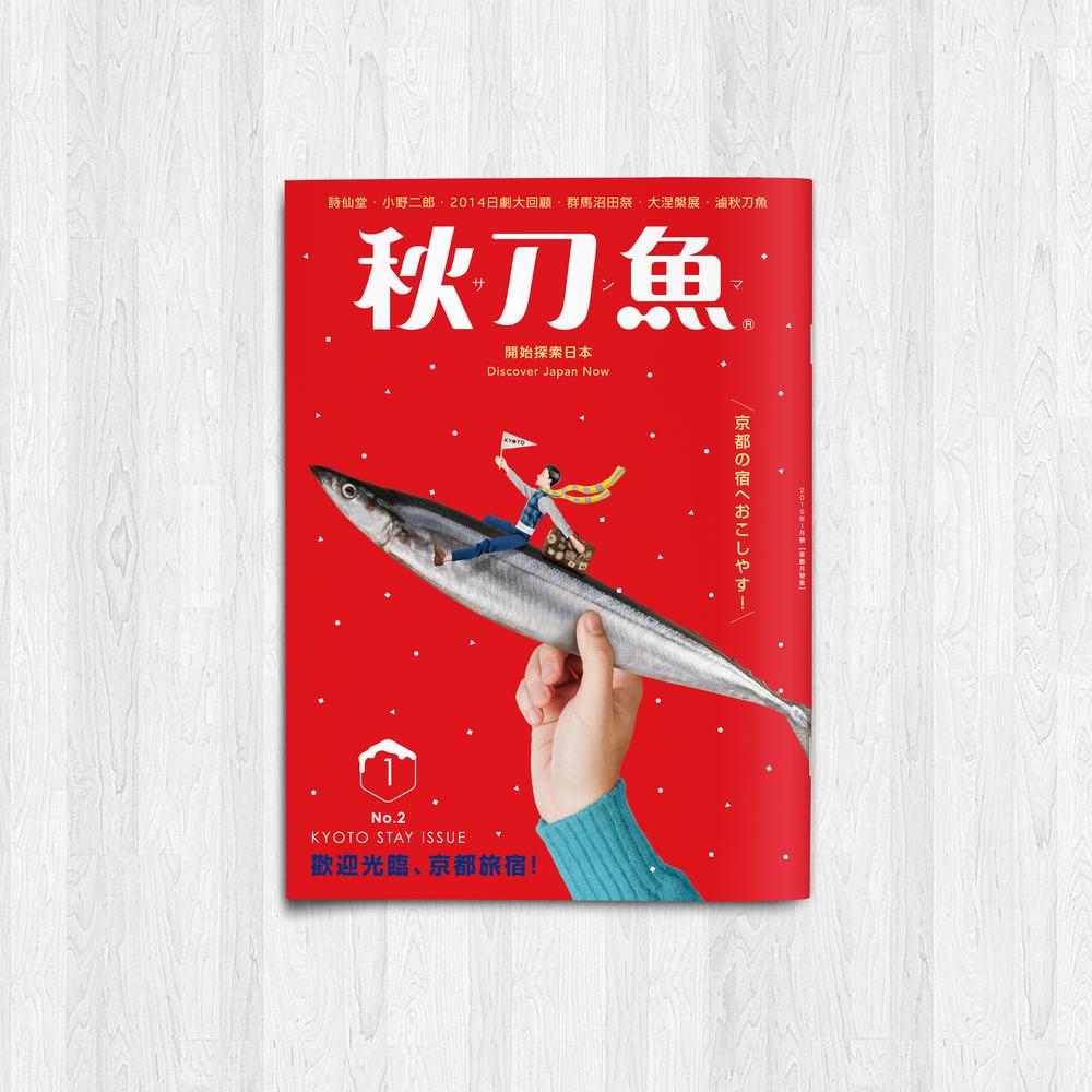 秋刀魚2放網頁.jpg