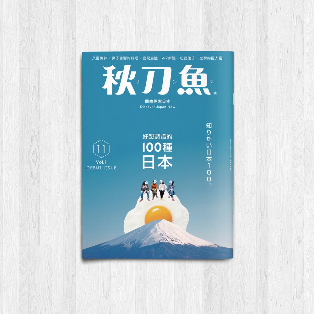 秋刀魚1放網頁.jpg