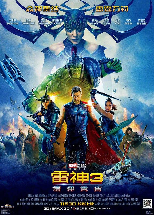 Thor_Ragnarok_International_Poster.jpg