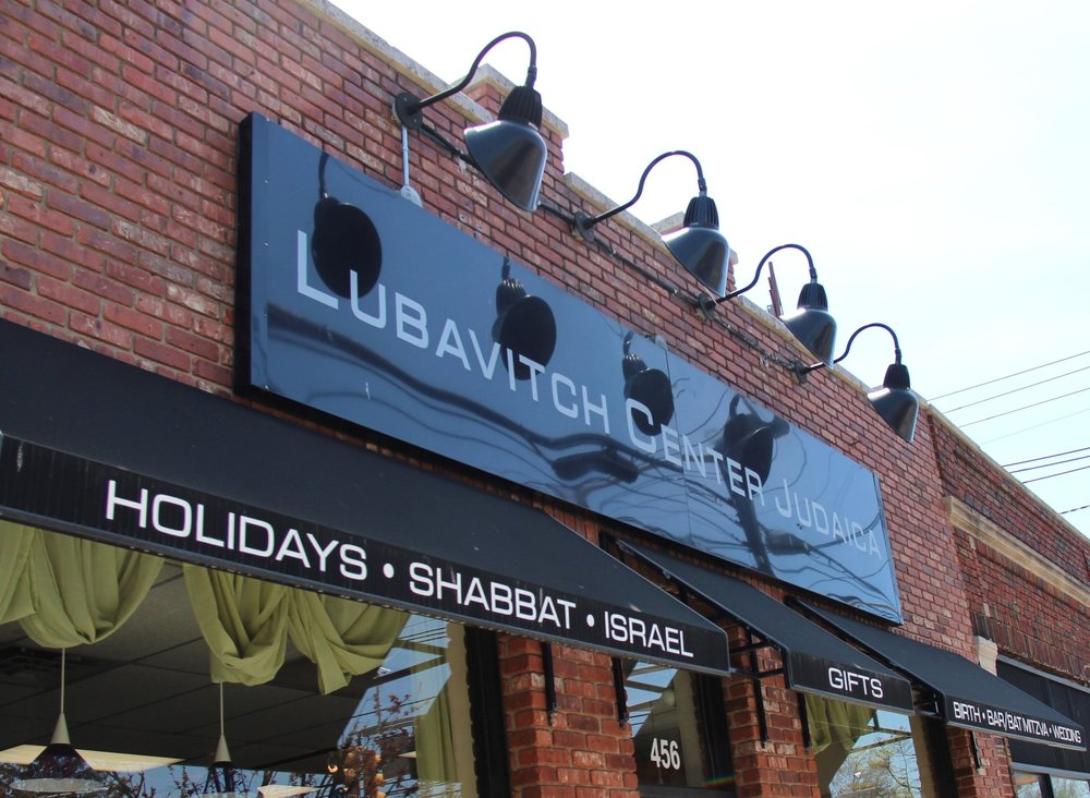 Lubavitch Center Store Front Picture.jpg