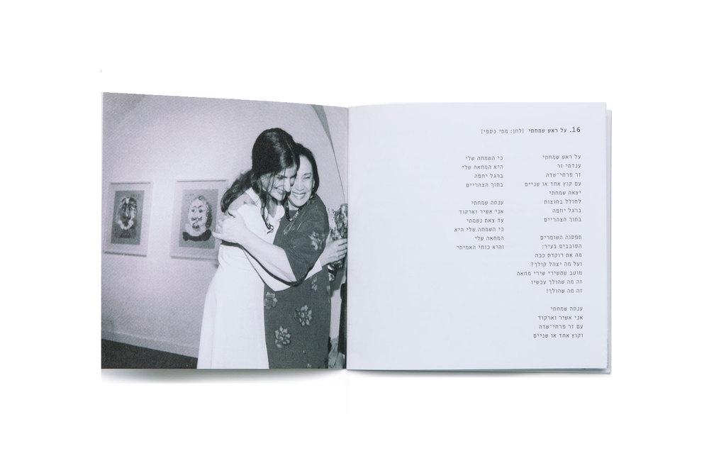 Tamar Giladi Naomi Blues CD desgin