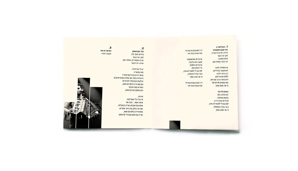 יוני רכטר עיצוב אלבום שלומי שבן