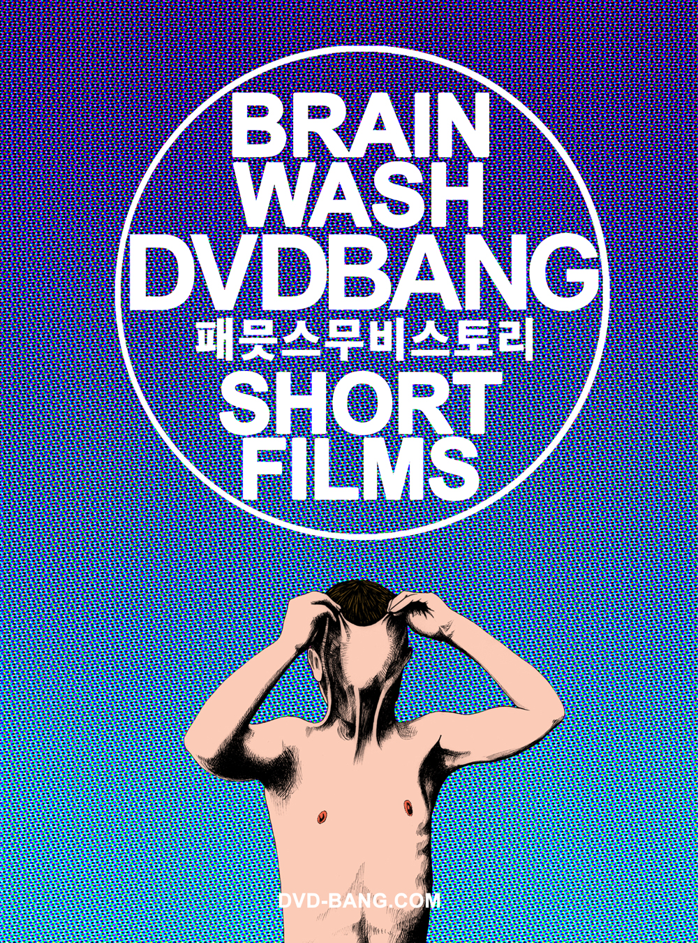 BRAIN WASH | DVDBANG: FUTURES