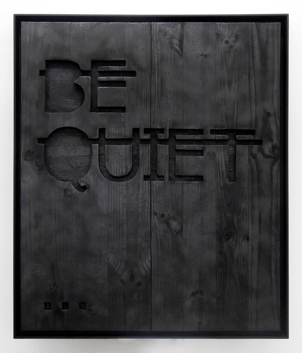 Sans titre (BE QUIET...), 2014