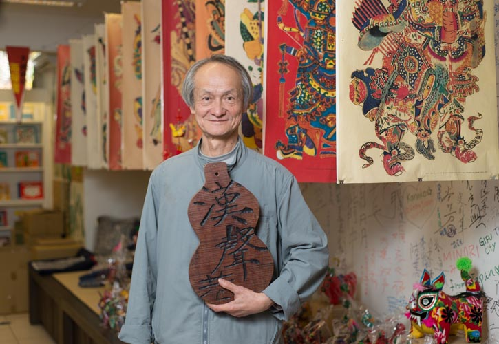 "Yongsong Huang in the studio where the magazine Echo of Things Chinese is produced. The store and studio is known as ""Echo Lane"" in Taipei, Taiwan. The gourd-shaped carving is the studio's sign."