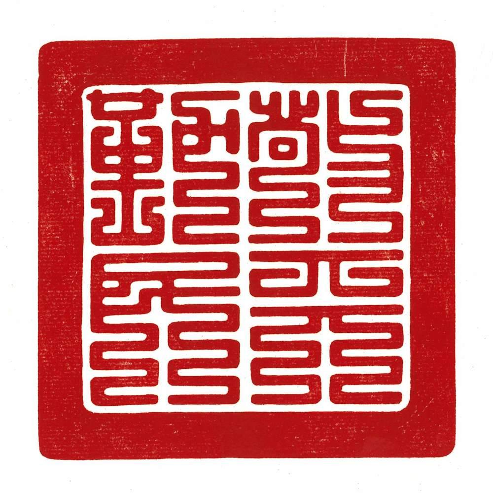 Kangxi Mandate of Heaven Seal Imprint (Image: Sotheby's)