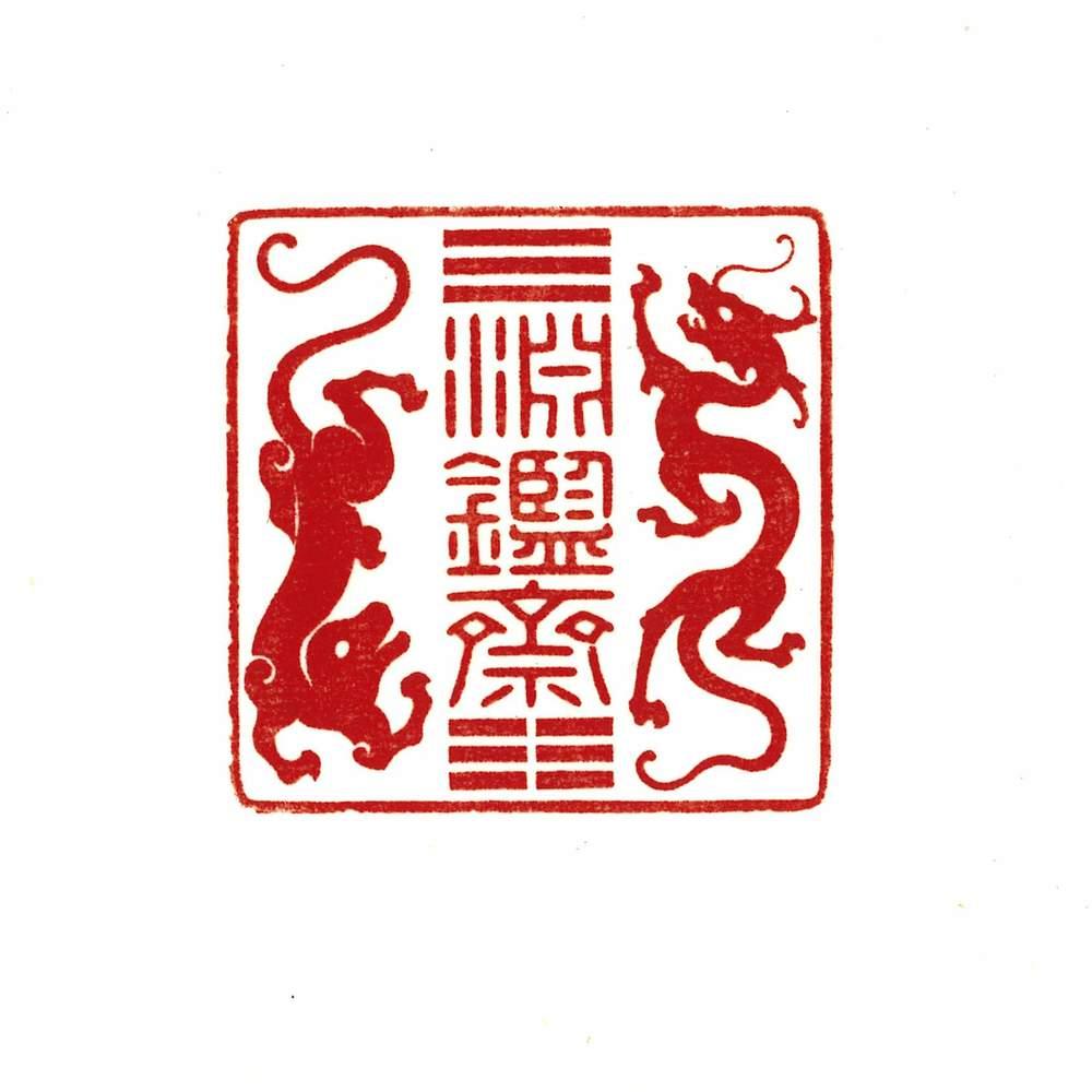 Kangxi Mandate of Heaven Seal Imprint(Image: Sotheby's)