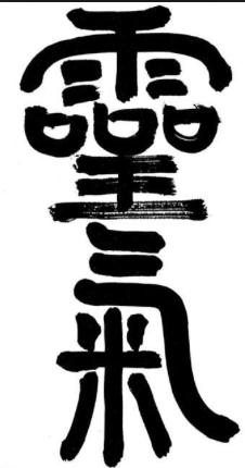 """KANJI SYMBOL FOR REIKI """"SPIRITUAL ENERGY"""""""